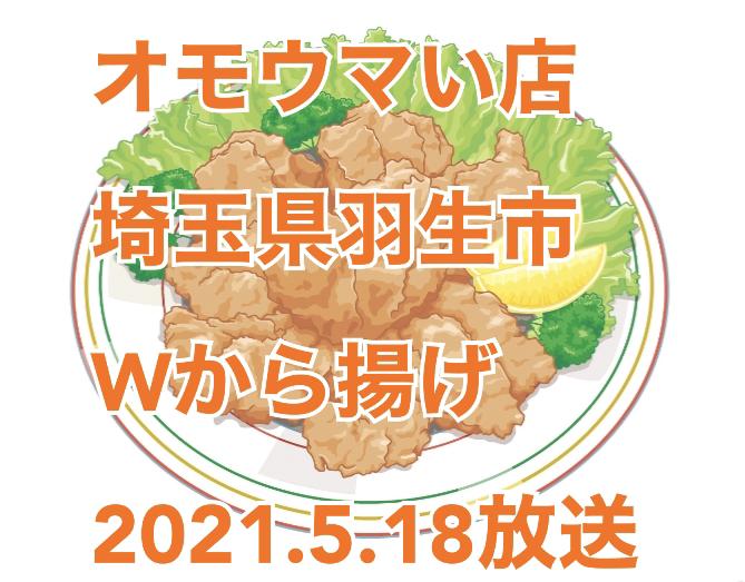 2021年5月18日放送「ヒューマングルメンタリーオモウマい店」(中京テレビ)で「豚肉&鶏肉Wからあげ」のお店が放送されていました。 スタッフが働かされていた今回のお店は埼玉県羽生市 味のイサム ヒロミ 小峠英二