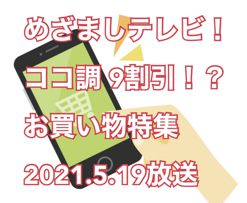 めざましテレビ(2021年5月19日放送)のココ調!のコーナー「シェア買いアプリ」「シェア買いサイト エコイート カウシェ シェアモデル