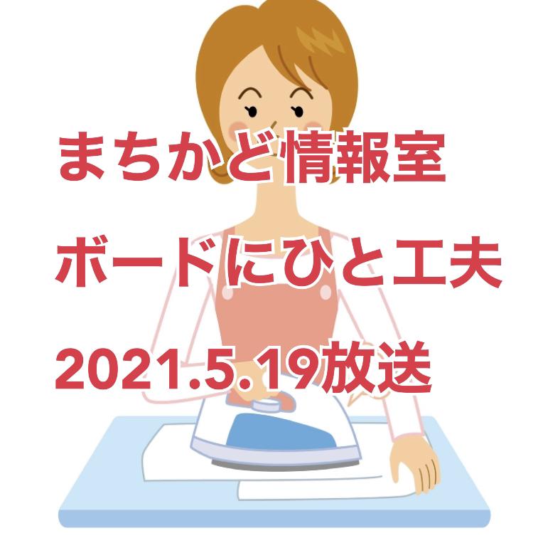 まちかど情報室(2021年5月19日放送 NHK おはよう日本) 今日のテーマは「ボードにひと工夫」 Plankpad PRO エアブレスボード