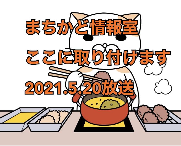まちかど情報室(2021年5月20日放送 NHK おはよう日本) 今日のテーマは「ここに取り付けます」 Frywall(フライウォール)G.S. Band ゴミ箱すっきりバンド