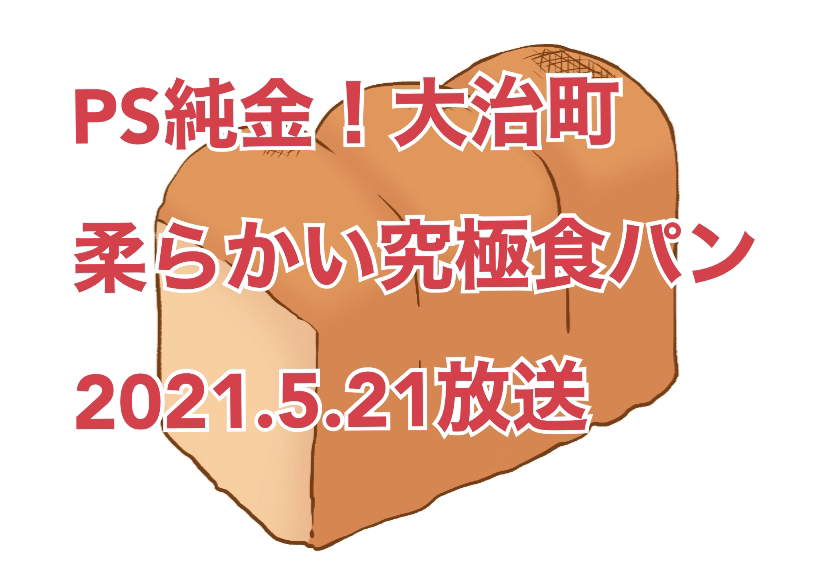 2021年5月21日放送「PS純金」中京テレビで大治町「持ち帰りにくい程柔らかい!究極の食パン」愛知県大治町にある「ファンファン