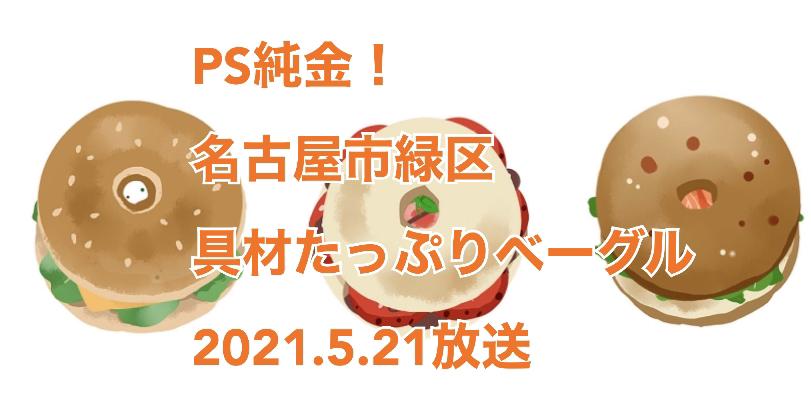 2021年5月21日放送「PS純金」中京テレビで名古屋市緑区の「具材たっぷりベーグル専門店」名古屋市緑区にある「コナモーレ(con amore)」