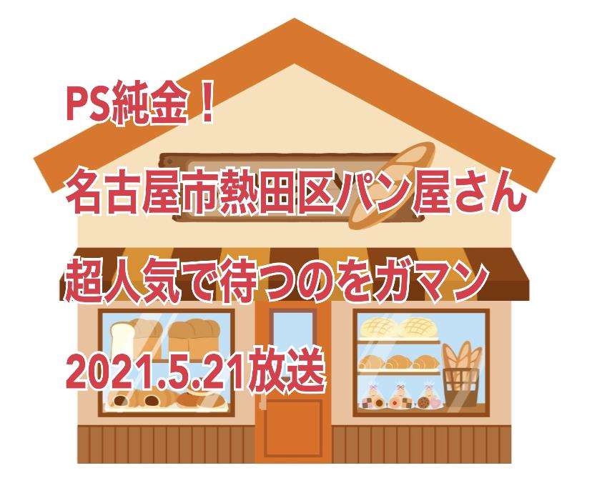 2021年5月21日放送「PS純金」中京テレビでガマンする熱田区のパン屋さんが紹介されました。 名古屋市熱田区の「松川屋義永」