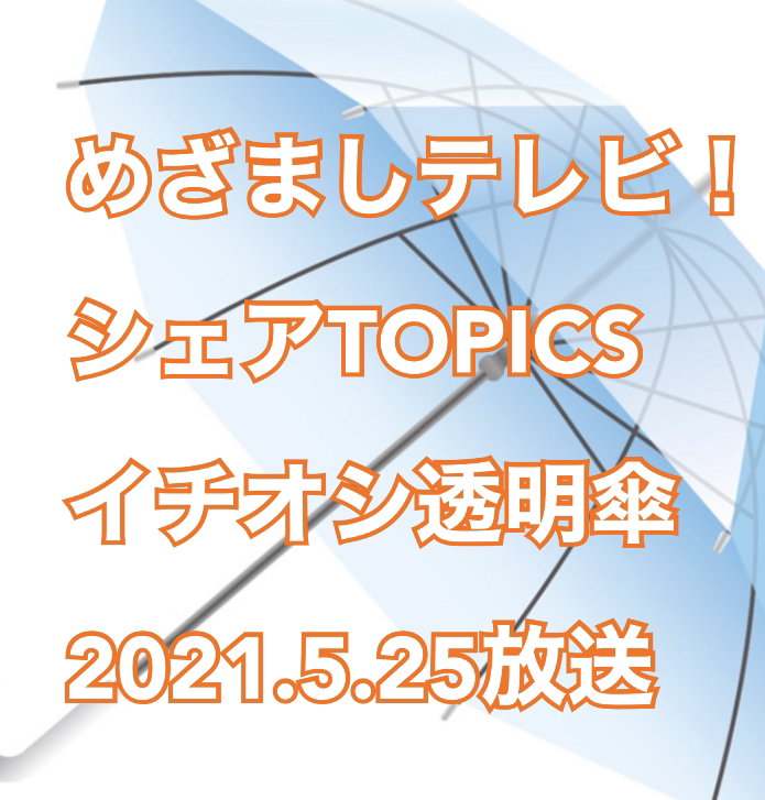 めざましテレビ(2021年5月25日放送)のシェアTOPICS!のコーナーで「透明傘」 フェリシモ YOU+MORE!大正ロマンなステンドグラスの傘 スパイス ハッピーアンブレラ イルミネーション アンベル オーロラビニール傘
