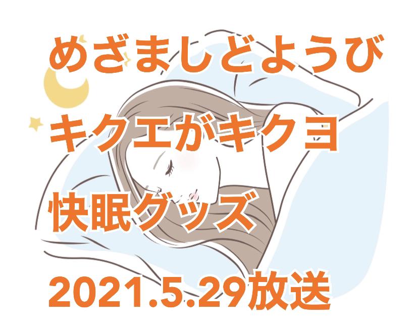 めざましどようび(2021年5月29日放送)のキクエがキクヨ!のコーナーで「快眠グッズ」 仲里依紗
