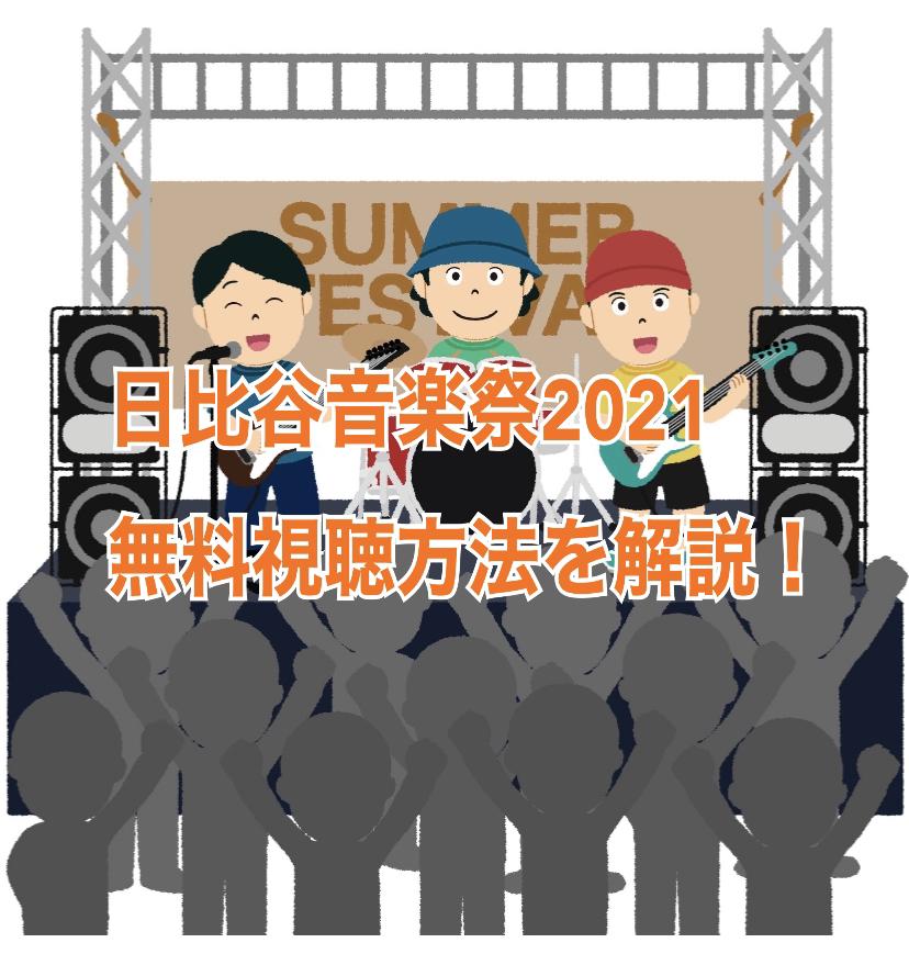 【日比谷音楽祭2021 】無料視聴方法 5月30日の出演者