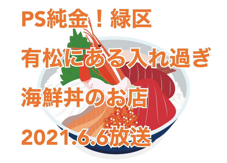 2021年6月6日放送「PS純金」中京テレビ 名古屋市緑区の有松にある居酒屋「味福」 ランチが紹介されていました「味福」 高田純次 藤森慎吾