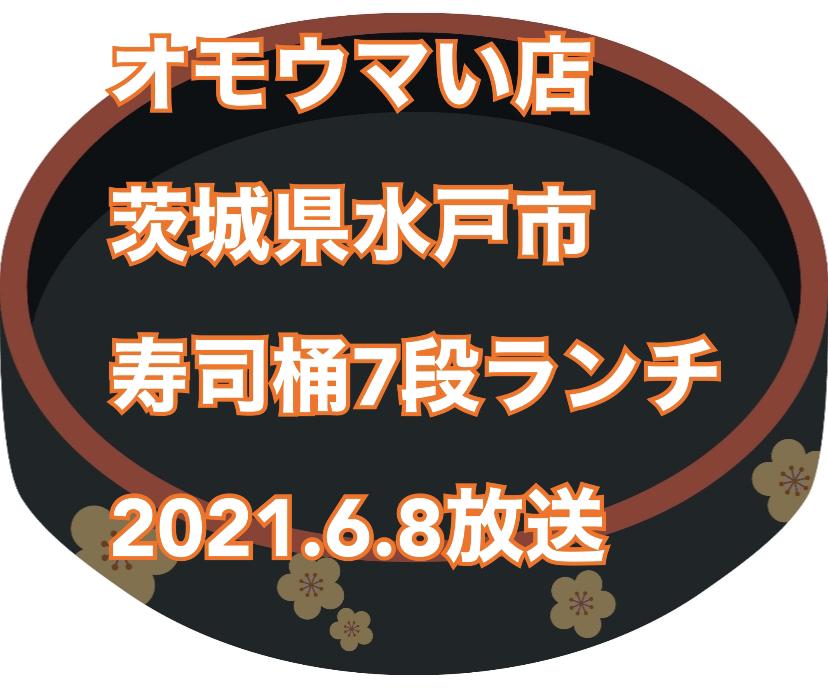 2021年6月8日放送「ヒューマングルメンタリーオモウマい店」(中京テレビ)で「寿司桶7段ランチ」 ウオカネ・UOKANE ヒロミ 小峠英二