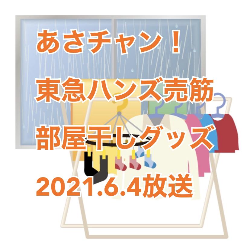 2021年6月4日放送(TBS)あさチャン!で東急ハンズで売れている「部屋干しグッズ」