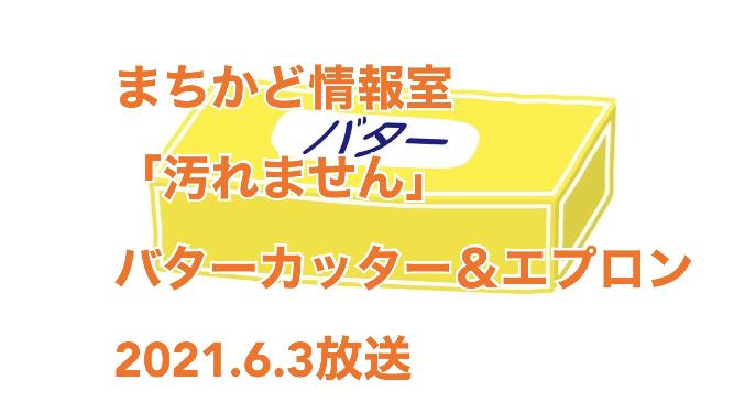 まちかど情報室(2021年6月3日放送 NHK おはよう日本)今日のテーマは「汚れません」パール金属 にぎって切れるバタースライサー マイビーブ