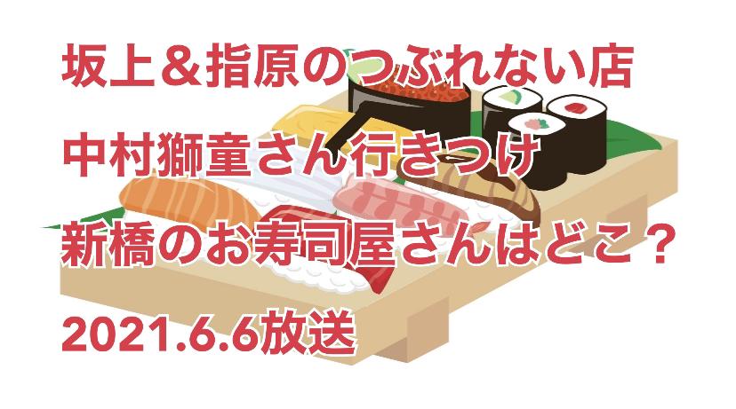 坂上&指原つぶれない店(2021年6月6日放送 TBS)で「中村獅童さん」の行きつけのお店が放送 中村獅童さんが行きつけの店は「寿司の鶴八」