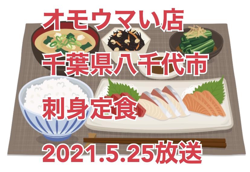 2021年5月25日放送「ヒューマングルメンタリーオモウマい店」(中京テレビ)で「仰天お値段さしみ定食880円の食事処」のお店が放送されていました。 今回のお店は、千葉県八千代市にある『さのさ食堂』 ヒロミ 小峠英二