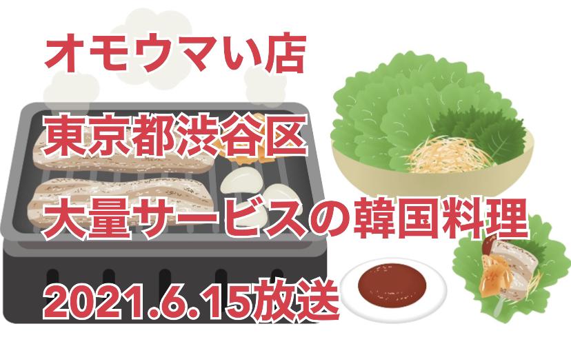 2021年6月15日放送「ヒューマングルメンタリーオモウマい店」(中京テレビ)「大量サービスの韓国料理店」が放送されていました。 東京都渋谷区にある『韓国トン一(トンイチ)』ヒロミ 小峠英二