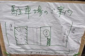 オモウマい店 栃木県真岡市『寿氷(ジュヒョウ)』の駐車場