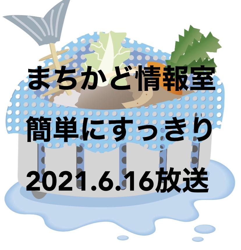 まちかど情報室(2021年6月16日放送 NHK おはよう日本) 今日のテーマは「簡単にすっきり」