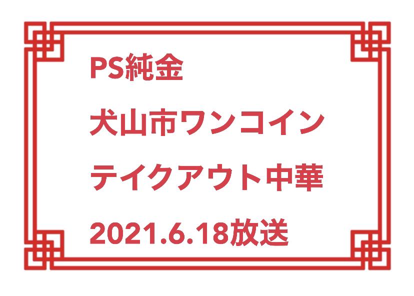 2021年6月18日放送「PS純金」中京テレビで「テイクアウトは全品ワンコイン⁉本格中華料理店の衝撃サービス‼」のお店 愛知県犬山市の「池田屋」 高田純次