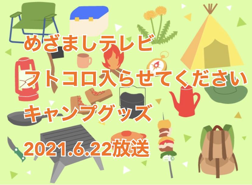 めざましテレビ(2021年6月22日放送)「フトコロ入らせてください」のコーナーで「キャンプグッズ」が紹介されていましたね。 本日は俳優の藤木直人さん山崎賢人さん清原果耶