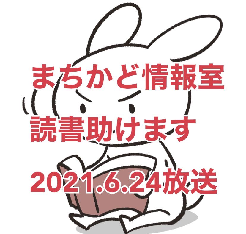 まちかど情報室(2021年6月24日放送 NHK おはよう日本) 今日のテーマは 読書助けます