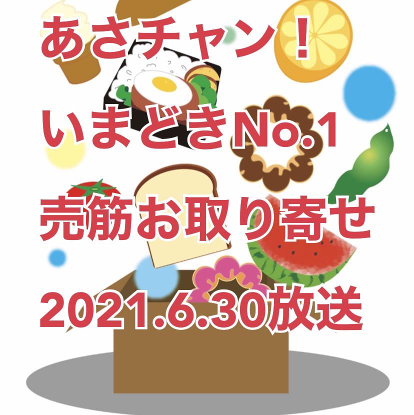 2021年6月30日放送(TBS)あさチャン!でエールマーケットで売れている物が特集 お取り寄せ食品「海鮮丼」「スイーツ」