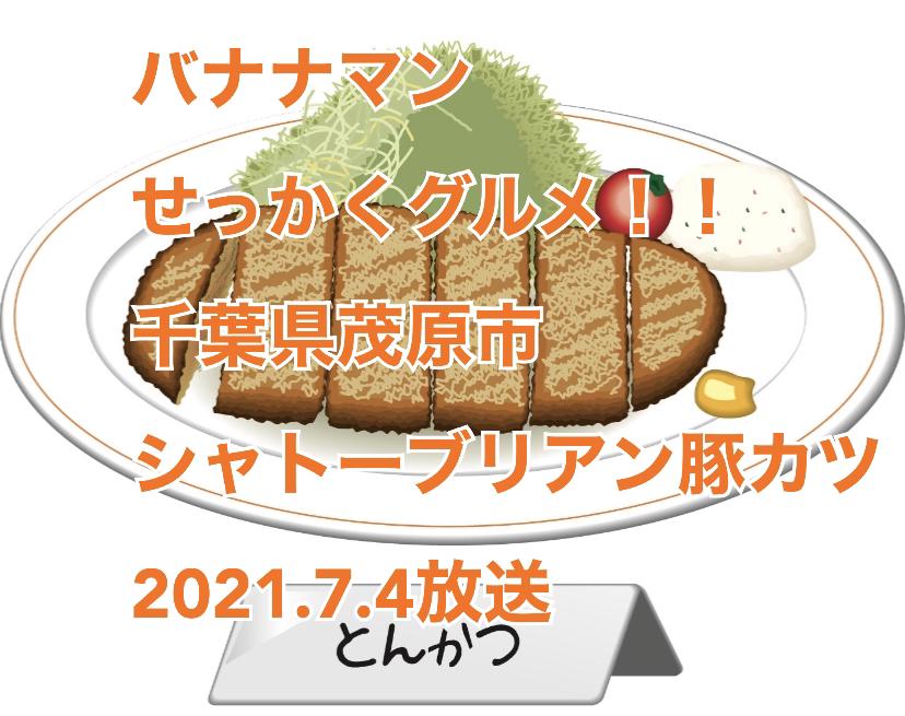 バナナマンのせっかくグルメ!!2021年7月4日(TBS)放送で千葉県茂原市でシャトーブリアン豚カツの「豚食健美 優膳」 千葉県茂原市の「豚食健美 優膳」