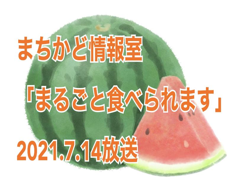 まちかど情報室(2021年7月14日放送 NHK おはよう日本) 今日のテーマは「まるごと食べられます」