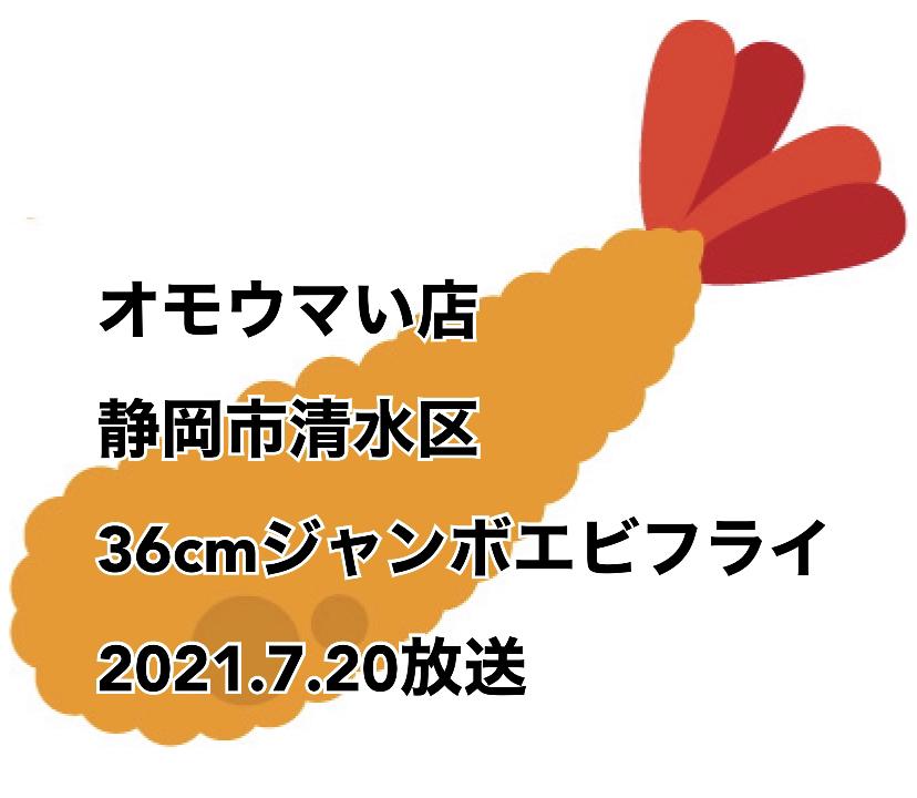 2021年7月20日放送「ヒューマングルメンタリーオモウマい店」(中京テレビ)で「36cmジャンボエビフライ」静岡市清水区にある『なすび総本店』ヒロミ 小峠英二
