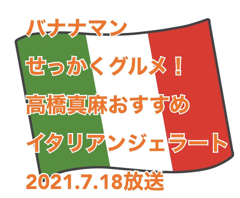 バナナマンのせっかくグルメ!!2021年7月18日(TBS)放送 高橋真麻 おすすめのアイスクリームのお店  兵庫県加西市 イタリアンジェラートのお店「パスコロ」