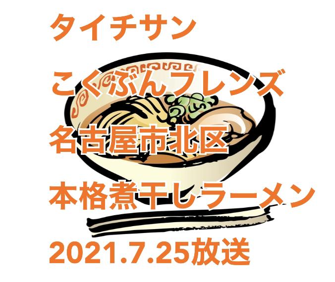 2021年7月25日東海テレビ「タイチサン!」こくぶんフレンズのコーナーで 名古屋市北区 濃厚煮干しラーメンのお店「煮干し中華そば 魚魚」 国分太一