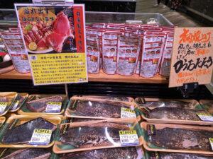 サポーレ 熱田 魚 カツオたたき