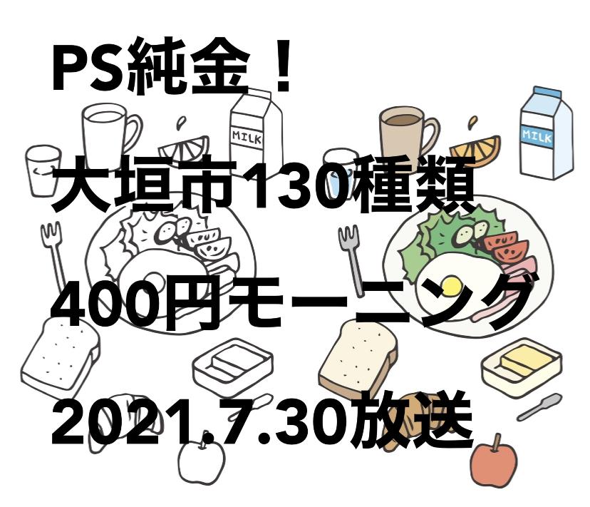 2021年7月30日放送「PS純金」中京テレビで「130種類400円モーニング」のお店が紹介されました。 この記事では岐阜県大垣市の『カフェ待夢』