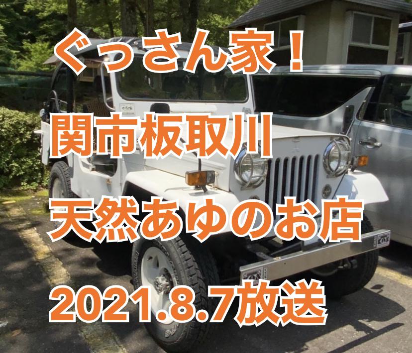 2021年8月7日放送「ぐっさん家」東海テレビ  関市板取川にある土鍋で炊く鮎めし 田舎料理 しゃくなげ