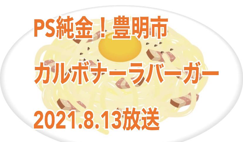 2021年8月13日放送「PS純金」中京テレビで「極厚チーズ!カルボナーラバーガー」のお店が紹介されました。 愛知県豊明市の『ゴリバーガー』さんの場所やアクセス、駐車場 藤森慎吾 高田純次