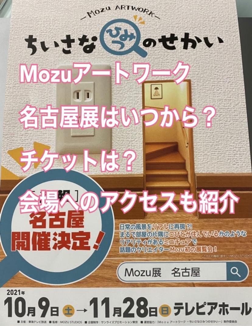 Mozu 名古屋