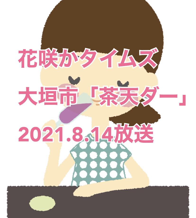 花咲かタイムズ 推しタビ CBC 大垣 茶天ダー