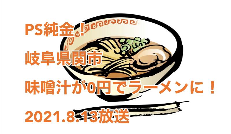 2021年8月13日放送「PS純金」中京テレビで「味噌汁が0円でラーメンに変更できるお店」のお店 岐阜県関市の『わかたけ中華レストラン』高田純次 藤森慎吾