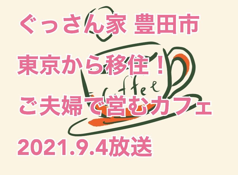 2021年9月4日放送「ぐっさん家」東海テレビ愛知県豊田市「豊田市に魅せられたた夫婦が営むカフェ」の『金谷カフェ』 山口智充