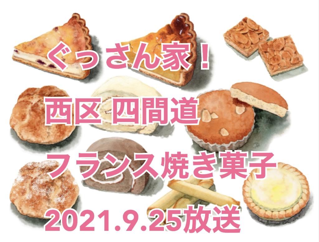 2021年9月25日放送「ぐっさん家」東海テレビで「フランス焼き菓子のお店」『シャンドゥリエ(CHANDELIER)』山口智充