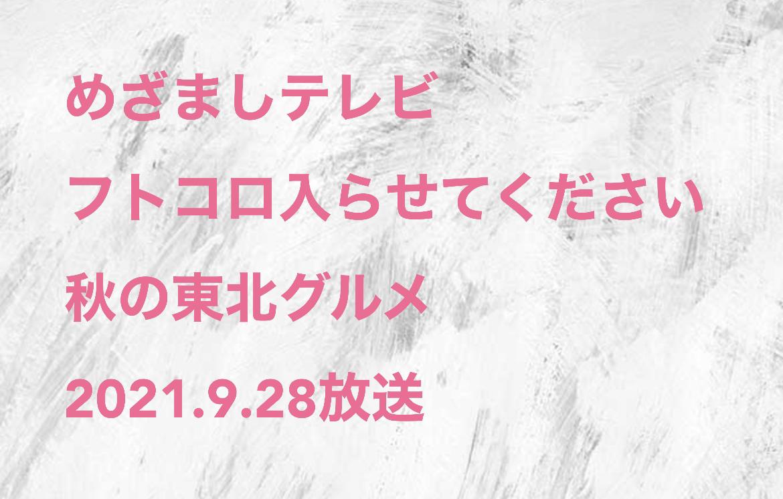 めざましテレビ(2021年9月28日放送)「フトコロ入らせてください」のコーナーで「秋の東北グルメ」が紹介されていましたね。 俳優の佐藤健さん、阿部寛さん