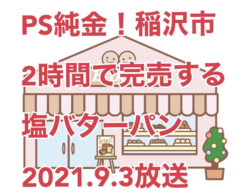 2021年9月3日放送「PS純金」中京テレビで「開店2時間で完売する塩バターパン」のお店が紹介されました。 2個で100円です!!稲沢市『17Bakery(イナベーカリー)高田純次 藤森慎吾