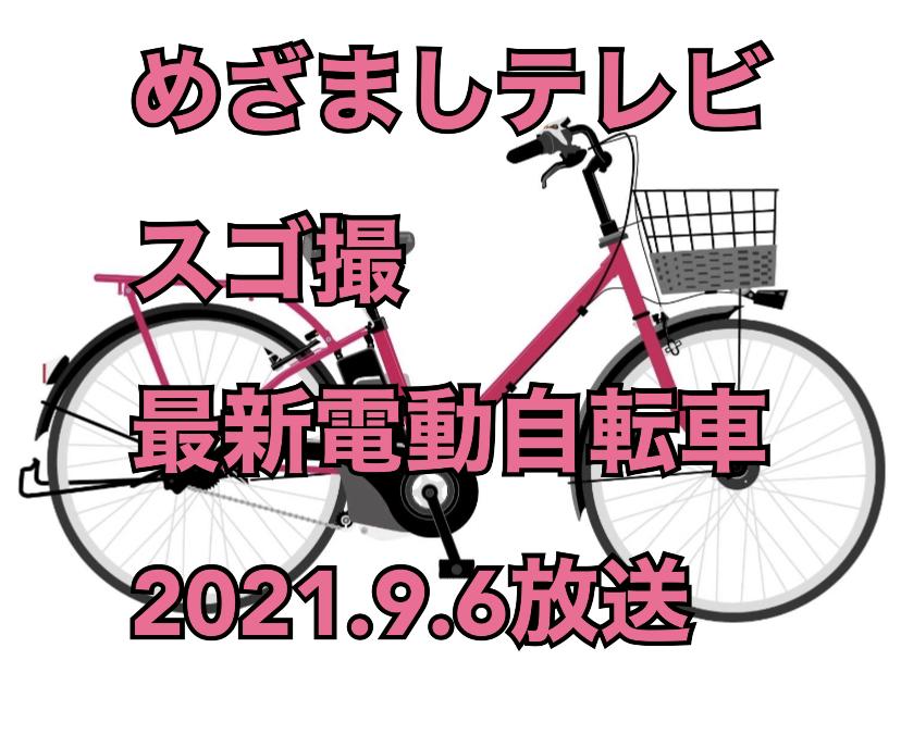 めざましテレビ(2021年9月6日放送)のスゴ撮!のコーナーで「電動自転車」