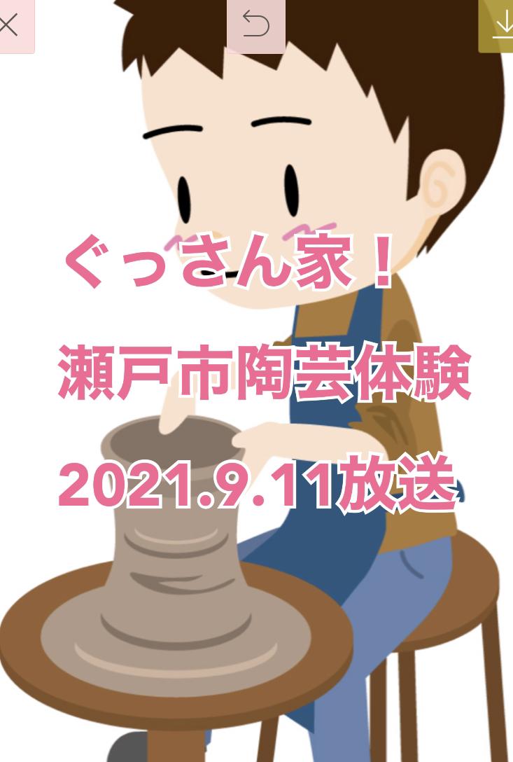 2021年9月11日放送「ぐっさん家」東海テレビ で愛知県瀬戸市「陶芸体験ができるお店」『CONERU nendo shop & space』