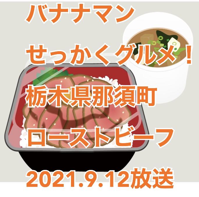 バナナマンのせっかくグルメ!!2021年9月12日(TBS)放送で栃木県那須町でローストビーフ重 「あ・かうはーど」日村勇紀