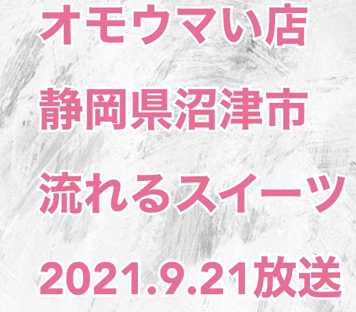 2021年9月21日放送「ヒューマングルメンタリーオモウマい店」(中京テレビ)で「流れるスイーツのお店」 静岡県沼津市にある『どんぐり』 ヒロミ 小峠英二