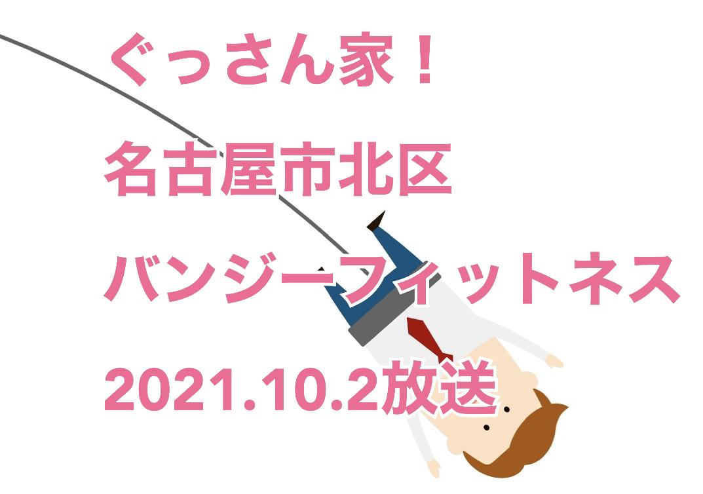 2021年10月2日放送「ぐっさん家」東海テレビ 「バンジーフィットネス」『Fit Studio Noah』