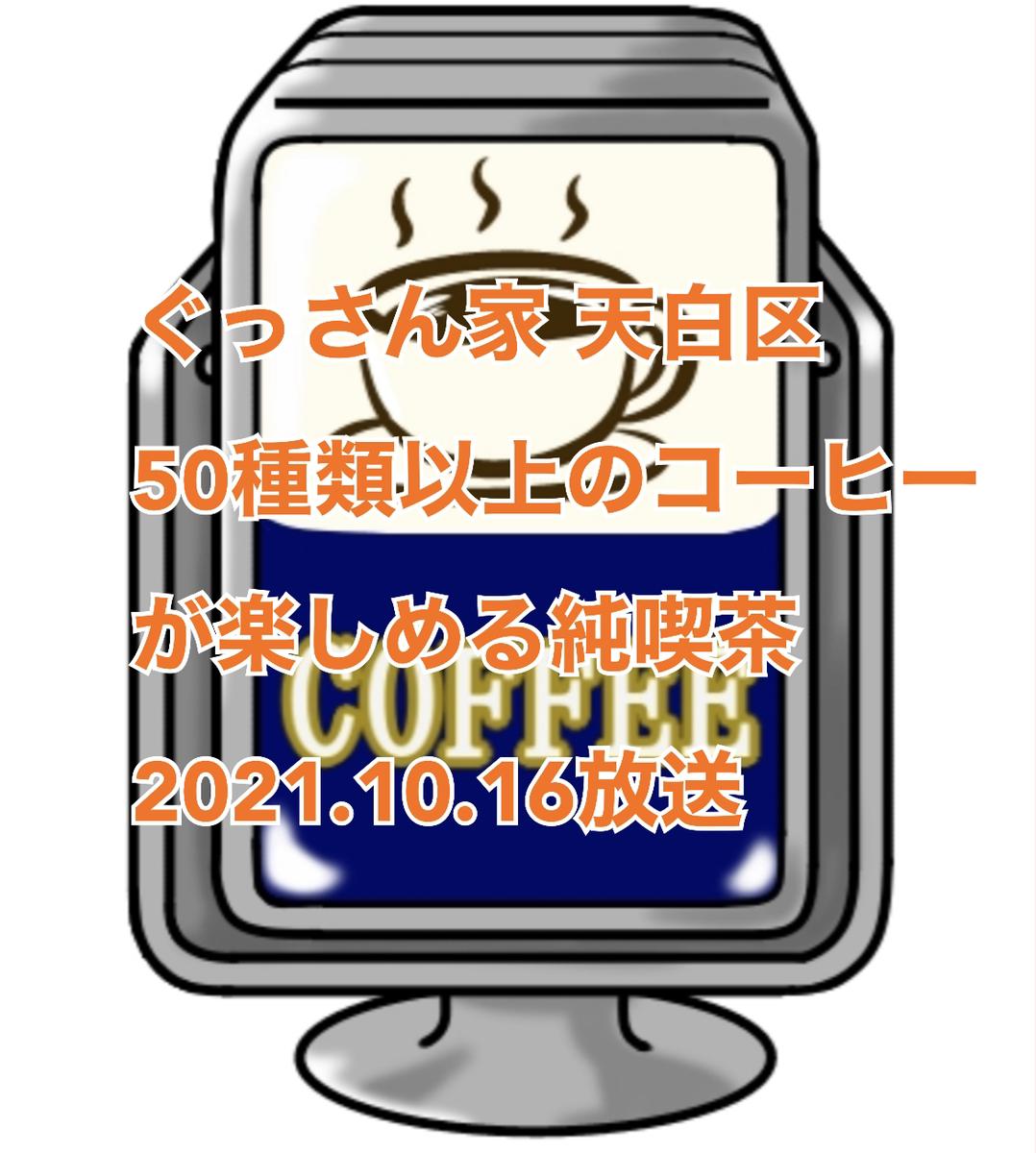 2021年10月16日放送「ぐっさん家」東海テレビ「コーヒーだけで50種類以上ある老舗喫茶店」の『寄鷺館(キリョウカン)』 山口智充