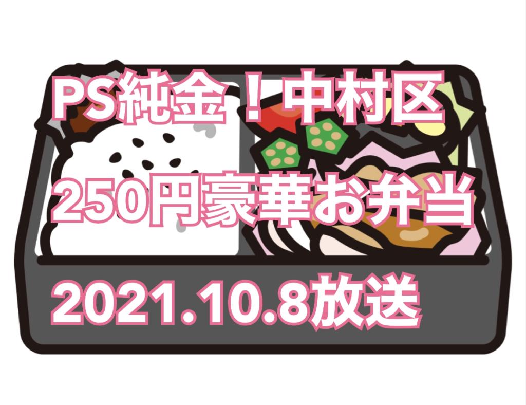 2021年10月8日放送「PS純金」中京テレビで「250円で豪華しょうが焼き弁当」名古屋市中村区にある『ふく』高田純次 藤森慎吾
