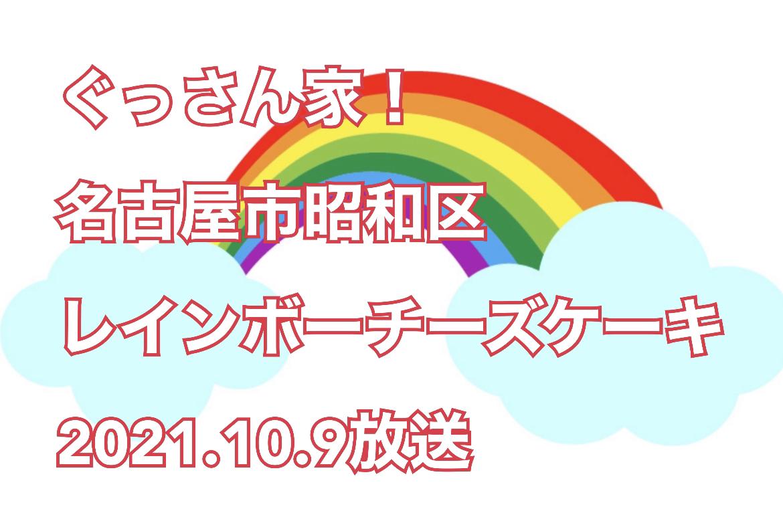 2021年10月9日放送「ぐっさん家」東海テレビでオリジナル「レインボーチーズケーキ」が食べられる『Funnys cafe』さん 山口智充