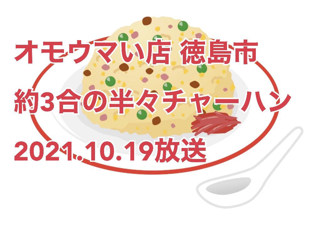 2021年10月19日放送「ヒューマングルメンタリーオモウマい店」(中京テレビ)で「約3合の半々チャーハン」のお店 『支那そば たかはし』ヒロミ 小峠英二
